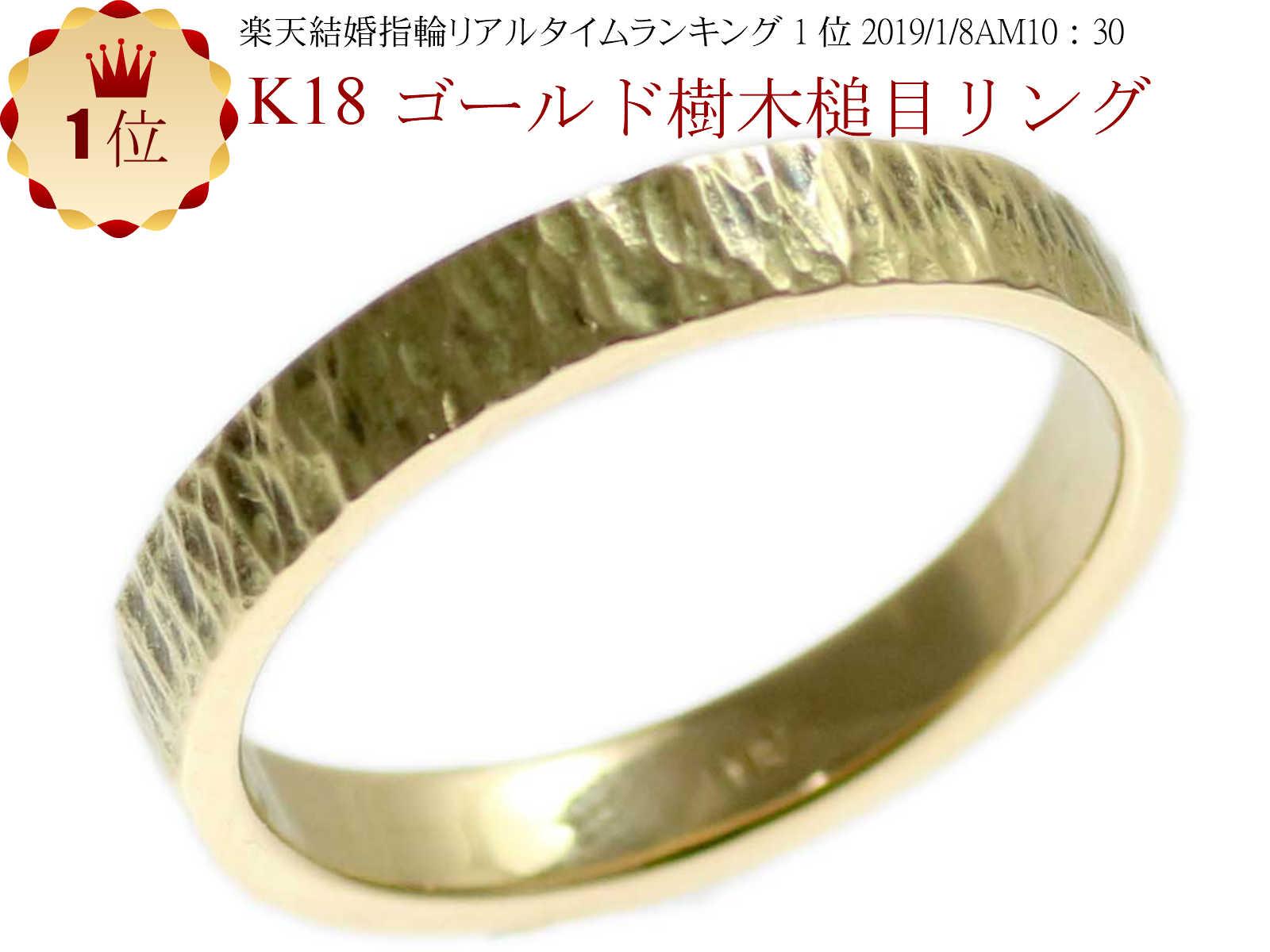 結婚指輪 マリッジリング 樹木 槌目リング k18 ゴールド 18金 手作り ハンドメイド ゴールドリング K18 リング 【はこぽす対応商品】 02P03Dec16 【新春セール】