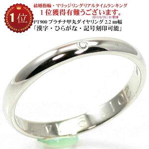 結婚指輪 マリッジリング 2.2mm幅 甲丸 プラチナ pt900 リング ブライダルリング シンプル 手作り ハンドメイド PT900 プラチナ ペアリング ダイヤ 入り 【ハロウィンセール】