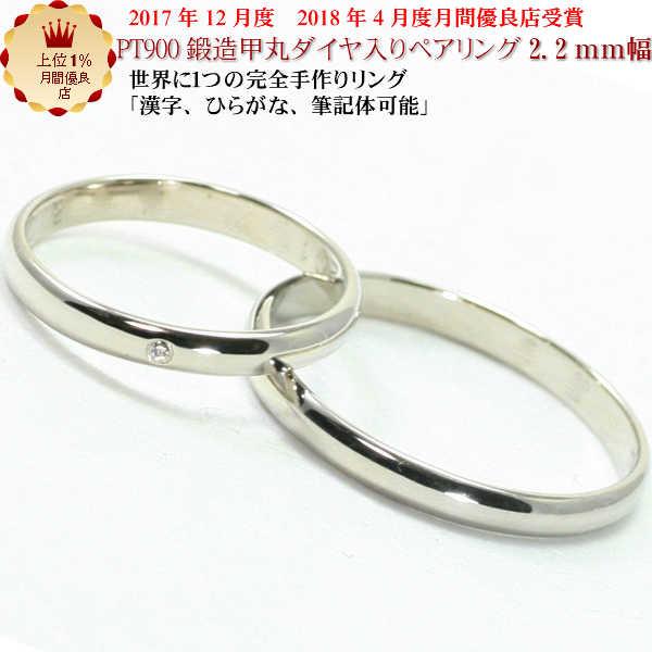 結婚指輪 マリッジリング に 甲丸 2.2mm幅 プラチナ pt900 ペアリング ブライダルリング 2本セット シンプル 手作り ハンドメイド PT900 プラチナ リング ダイヤ 入り 【はこぽす対応商品】 02P03Dec16 【スペシャルセール】