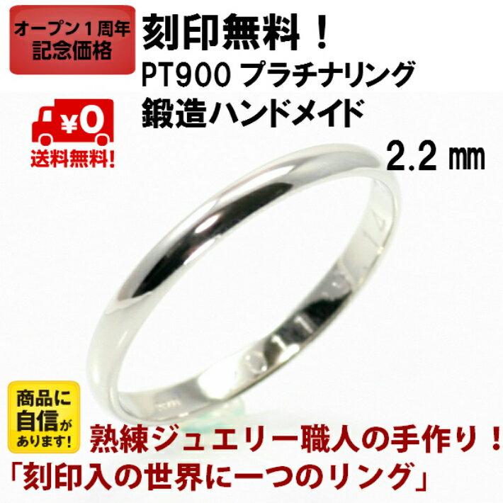 結婚指輪 マリッジリング 2.2mm幅 甲丸 プラチナ pt900 リング ブライダルリング シンプル 手作り ハンドメイド PT900 プラチナ ペアリング 【はこぽす対応商品】 02P03Dec16 【スペシャルセール】