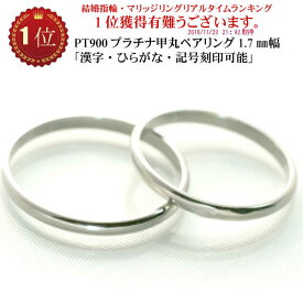 結婚指輪 マリッジリング 甲丸 1.7mm幅 プラチナ pt900 ペアリング ブライダルリング 2本セット シンプル 手作り ハンドメイド PT900 プラチナ リング 【はこぽす対応商品】 02P03Dec16 【新生活応援セール】
