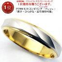 結婚指輪 マリッジリング 「エルメス」 pt900/k18 プラチナ900&18金 コンビ リング 財務省造幣局検定マーク ホール…