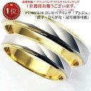 結婚指輪 マリッジリング 「エルメス」 pt900/k18 プラチナ900&18金 コンビ ペアリング 2本セット 財務省造幣局検定…