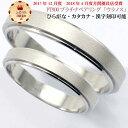 結婚指輪 マリッジリング 「ウラノス」 プラチナ pt900 ペアリング 2本セット 財務省造幣局検定マーク ホールマーク …