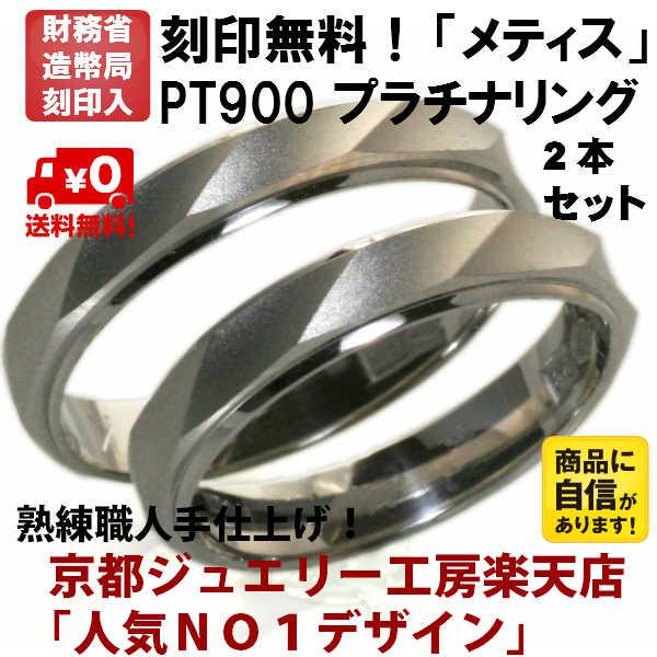 結婚指輪 マリッジリング 「メティス」 プラチナ pt900 ペアリング 2本セット 財務省造幣局検定マーク ホールマーク プラチナリング 【はこぽす対応商品】 02P03Dec16 【スペシャルセール】