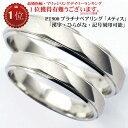 結婚指輪 マリッジリング 「メティス」 プラチナ pt900 ペアリング 2本セット 財務省造幣局検定マーク ホールマーク …