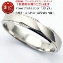 結婚指輪 マリッジリング 「メティス」 プラチナ pt900 リング 財務省造幣局検定マーク ホールマーク ペアリング プラ…