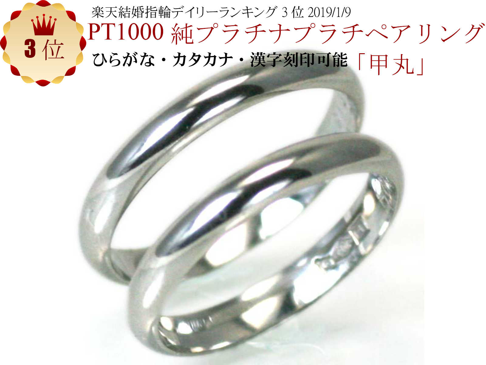 結婚指輪 マリッジリング 純プラチナ 甲丸 pt1000 (pt999) プラチナ ペアリング 2本セット 財務省造幣局検定マーク ホールマーク 入り プラチナリング 【はこぽす対応商品】 02P03Dec16 【ホワイトデー】