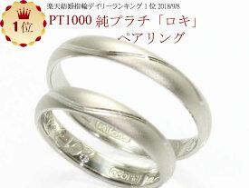 結婚指輪 マリッジリング 「ロキ」 純プラチナ pt1000 (pt999) ペアリング 2本セット 財務省造幣局検定マーク ホールマーク プラチナリング ハロウィンセール