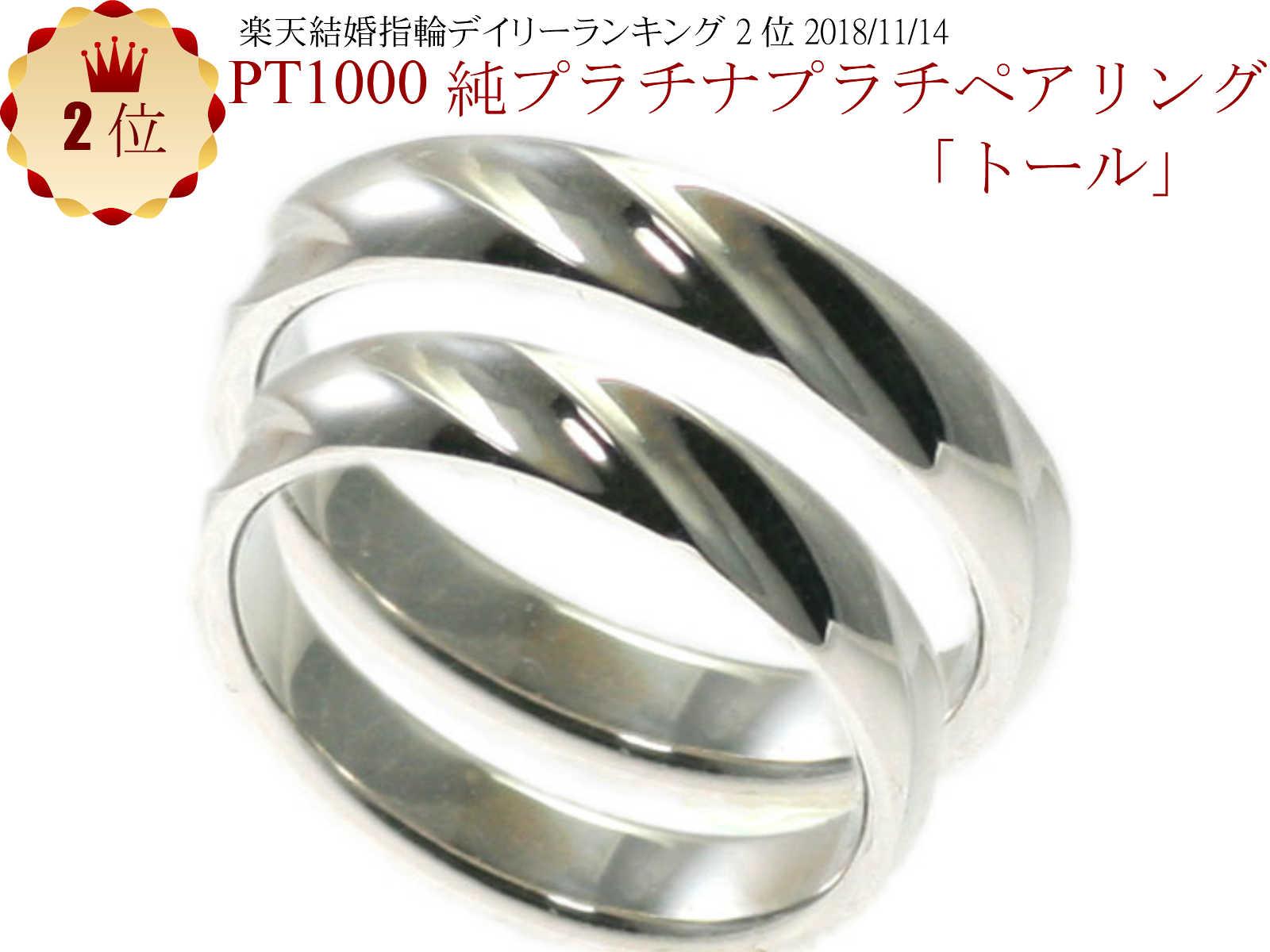 結婚指輪 マリッジリング 「トール」 純プラチナ pt1000 (pt999) ペアリング 2本セット 財務省造幣局検定マーク ホールマーク プラチナリング 【はこぽす対応商品】 02P03Dec16 【ホワイトデー】