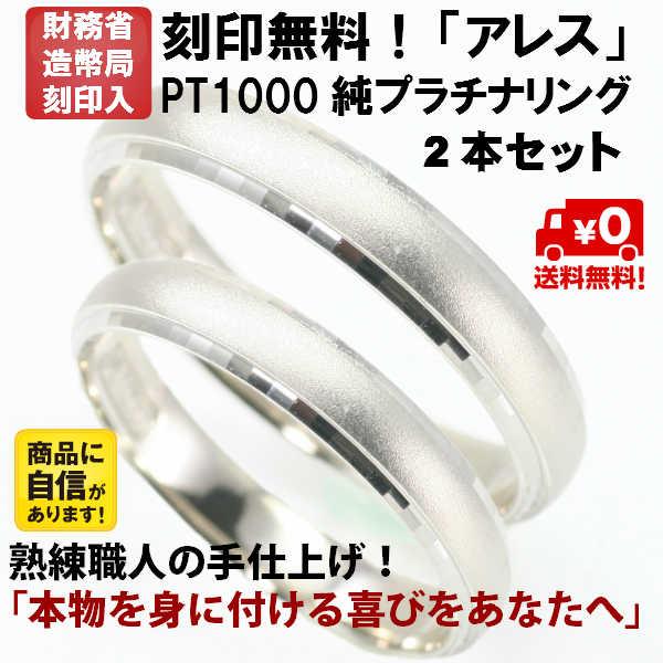 結婚指輪 マリッジリング 「アレス」 純プラチナ pt1000 (pt999) ペアリング 2本セット 財務省造幣局検定マーク ホールマーク プラチナリング 【はこぽす対応商品】 02P03Dec16 【スペシャルセール】