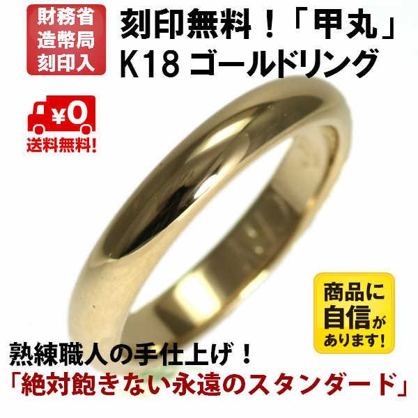 結婚指輪 マリッジリング 18金 甲丸 ゴールド リング ( 純金 75%) 財務省造幣局検定マーク ホールマーク ペアリング ゴールドリング K18 リング 刻印無料 【はこぽす対応商品】 02P03Dec16 【ハロウィン】