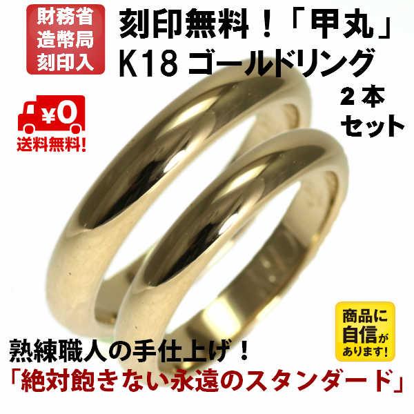 結婚指輪 マリッジリング に k18金ゴールド ペアリング 甲丸 2本セット 財務省造幣局検定マーク ホールマーク ゴールドリング K18 リング 【はこぽす対応商品】 02P03Dec16 【クリスマスセール】