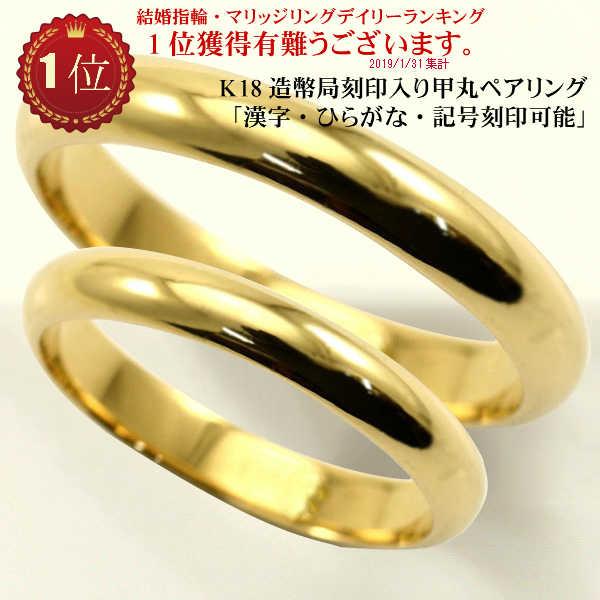 結婚指輪 マリッジリング に k18金ゴールド ペアリング 甲丸 2本セット 財務省造幣局検定マーク ホールマーク ゴールドリング K18 リング 【はこぽす対応商品】 02P03Dec16 【スペシャルセール】