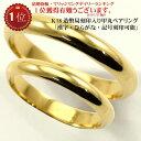 結婚指輪 マリッジリング に 18金 ゴールド ペアリング 甲丸 2本セット 財務省造幣局検定マーク ホールマーク ゴール…