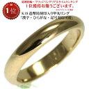 K18甲丸 結婚指輪 18金甲丸 マリッジリング 18金 甲丸 ゴールド リング 財務省造幣局検定マーク ホールマーク ペア…