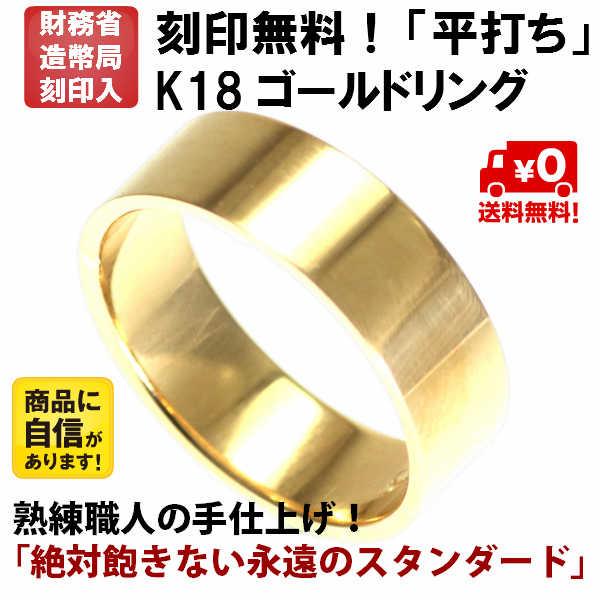 結婚指輪 マリッジリング 平打ち k18金ゴールド リング 財務省造幣局検定マーク ホールマーク ペアリング ゴールドリング K18 リング 【はこぽす対応商品】 02P03Dec16 【クリスマスセール】