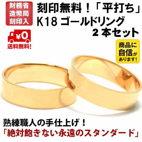 結婚指輪 マリッジリング 平打ち k18金ゴールド ペアリング 2本セット 財務省造幣局検定マーク ホールマーク ゴールドリング K18 リング 【はこぽす対応商品】 02P03Dec16 【スペシャルセール】