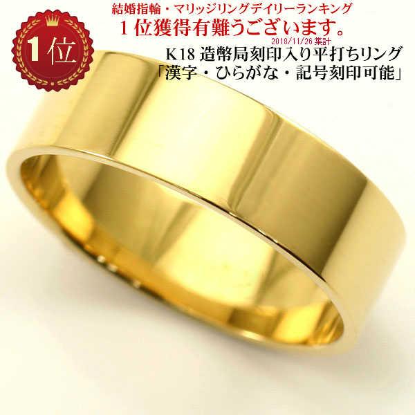 結婚指輪 マリッジリング 平打ち k18金ゴールド リング 財務省造幣局検定マーク ホールマーク ペアリング ゴールドリング K18 リング 【はこぽす対応商品】 02P03Dec16 【ホワイトデー】