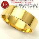 18金 結婚指輪 ペア リング 用 18k マリッジリング Marriage ring ペアリング 用 K18 平打ち 結婚 指輪 ブライダルリ…