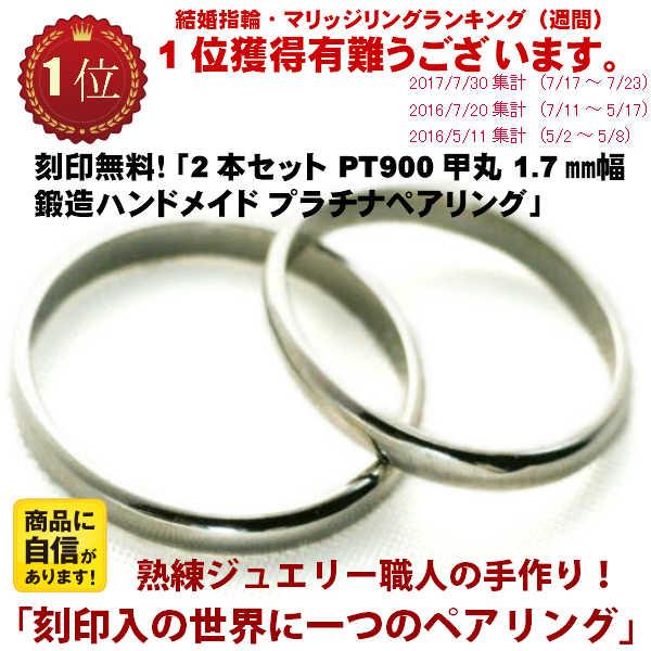 結婚指輪 マリッジリング 甲丸 1.7mm幅 プラチナ pt900 ペアリング ブライダルリング 2本セット シンプル 手作り ハンドメイド PT900 プラチナ リング 【はこぽす対応商品】 02P03Dec16 【ハロウィン】