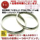 結婚指輪 マリッジリング 甲丸 1.7mm幅 プラチナ pt900 ペアリング ブライダルリング 2本セット シンプル 手作り ハンドメイド PT900 プラチ...