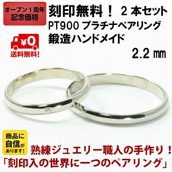 結婚指輪 マリッジリング に 甲丸 2.2mm幅 プラチナ pt900 ペアリング ブライダルリング 2本セット シンプル 手作り ハンドメイド PT900 プラチナ リング ダイヤ 入り 【はこぽす対応商品】 02P03Dec16 【クリスマスセール】