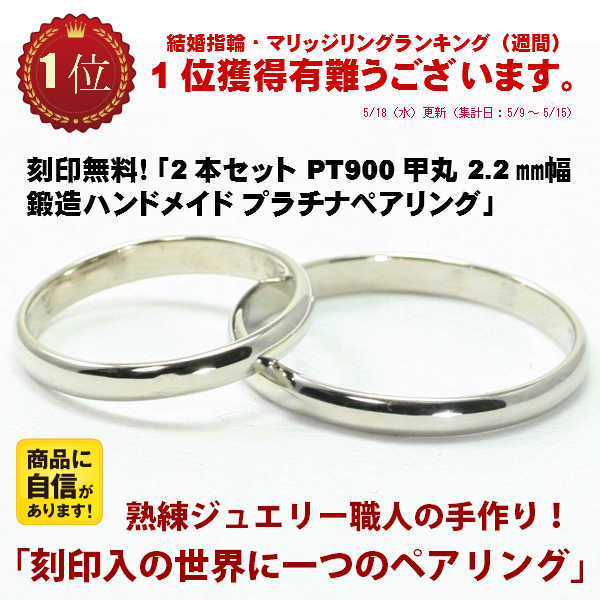 結婚指輪 マリッジリング に 甲丸 2.2mm幅 プラチナ pt900 ペアリング ブライダルリング 2本セット シンプル 手作り ハンドメイド PT900 プラチナ リング 【はこぽす対応商品】 02P03Dec16 【クリスマスセール】