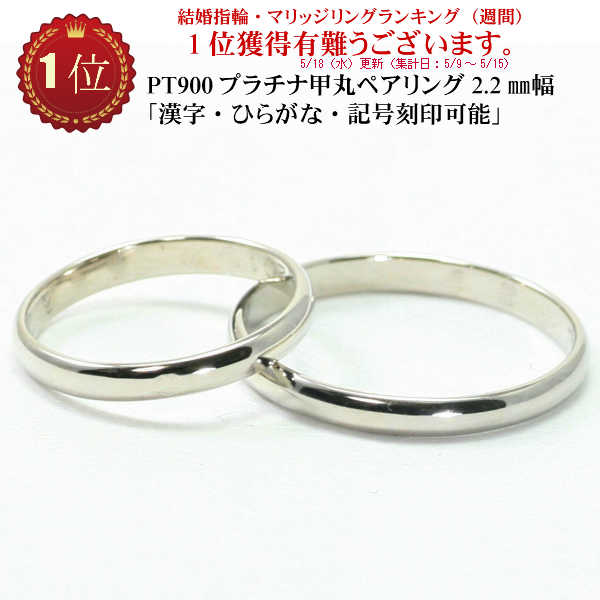 結婚指輪 マリッジリング に 甲丸 2.2mm幅 プラチナ pt900 ペアリング ブライダルリング 2本セット シンプル 手作り ハンドメイド PT900 プラチナ リング 【はこぽす対応商品】 02P03Dec16 【ホワイトデー】