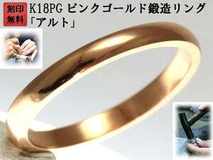 結婚指輪 マリッジリング ピンクゴールド K18 18金 ゴールド ペアリング 用 18k PG 鍛造 甲丸 結婚 指輪 ブライダルリング 刻印無料 リング レディース メンズ 両用 お買い物マラソン「アルト」