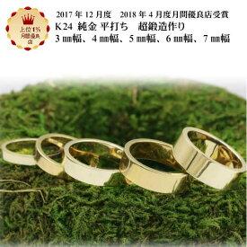 結婚指輪 マリッジリング ペアリング 用 純金 平打ち リング K24 ゴールド 24金 手作り 24k 鍛造 かわいい 3mm幅 3.5mm幅 4mm幅 5mm幅 6mm幅 7mm幅 太い ごつい