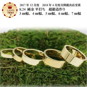 K24平打ち 結婚指輪 マリッジリング 純金平打ち ペアリング 用 純金 平打ち リング K24 ゴールド 24金 手作り 24k 24金平打ち 鍛造 かわいい 3mm幅 3.5mm幅 4mm幅 5mm幅 6mm幅 7mm幅 太い ごつい メンズ