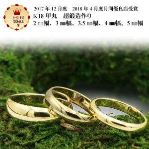 K18甲丸 結婚指輪 マリッジリング ペアリング 用 甲丸 リング K18 ゴールド 18金 手作り 18k 18金甲丸 鍛造 シンプルリング かわいい 2mm幅 3mm幅 3.5mm幅 4mm幅 5mm幅 太い ごつい レディス メンズ ユニ