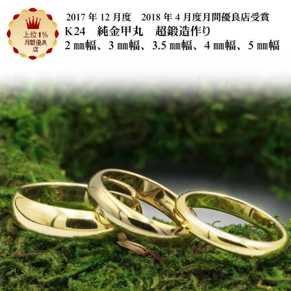 結婚指輪 マリッジリング ペアリング 用 純金 甲丸 リング K24 ゴールド 24金 手作り 24k 鍛造 シンプルリング かわいい 2mm幅 3mm幅 3.5mm幅 4mm幅 5mm幅 太い ごつい
