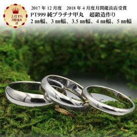 結婚指輪 マリッジリング ペアリング 用 甲丸 リング Pt1000 Pt999 純プラチナ 手作り プラチナ 鍛造 シンプルリング かわいい 2mm幅 3mm幅 3.5mm幅 4mm幅 5mm幅 太い ごつい