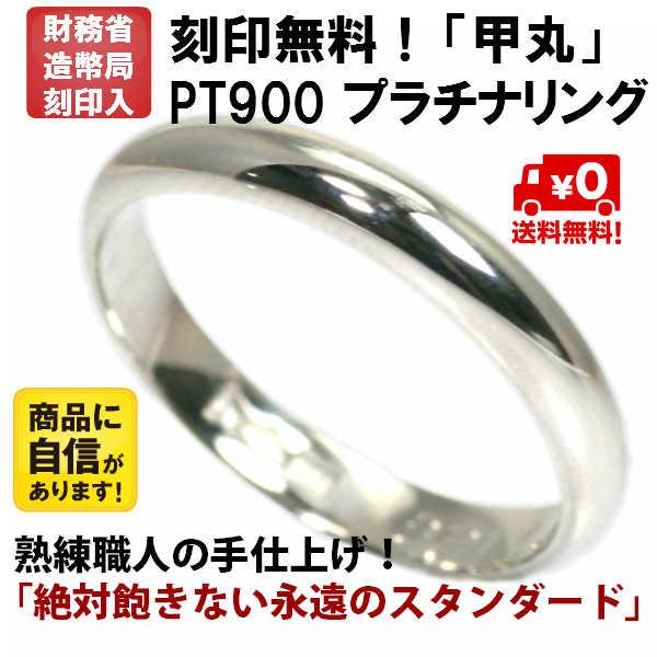 結婚指輪 マリッジリング 甲丸 プラチナ pt900 リング 財務省造幣局検定マーク ホールマーク ペアリング プラチナリング 【はこぽす対応商品】 02P03Dec16 【クリスマスセール】