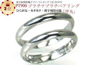 結婚指輪 マリッジリング に プラチナ pt900 甲丸 ペアリング 2本セット 指輪 財務省造幣局検定マーク ホールマーク プラチナリング シンプル おしゃれ 900 セット リング レディース メンズ 【増税応援セール】