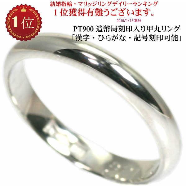 結婚指輪 マリッジリング 甲丸 プラチナ pt900 リング 財務省造幣局検定マーク ホールマーク ペアリング プラチナリング 【はこぽす対応商品】 02P03Dec16 【スペシャルセール】