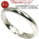 結婚指輪 マリッジリング に プラチナ pt900 甲丸 鍛造 リング シンプルリング 財務省造幣局検定マーク ホールマーク …