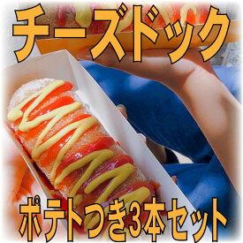 お菓子 おやつ チーズドック 手作り おうち時間 おうちでお祭り気分 京都鶏卵堂【チーズドック(ポテト付き)3本セット】