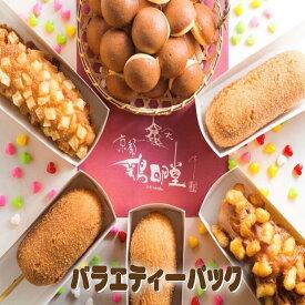 期間限定 半額特価 お菓子 おやつ チーズドック 手作り おうち時間 おうちでお祭り気分 京都鶏卵堂【バラエティーパック】