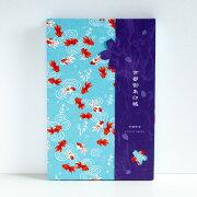御朱印帳友禅紙金魚(きんぎょ)かわいい表紙大判サイズ