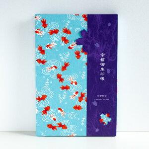 御朱印帳【大判サイズ】金魚 蛇腹タイプ かわいい 朱印帳 集印帳