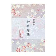 御朱印帳友禅紙桜(さくら)かわいい表紙