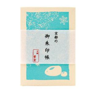 京都 御朱印帳【活版】冬 雪兎 ゆきうさぎ