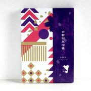 京都柄御朱印帳