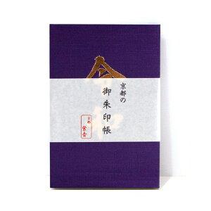 【大判】 京都 御朱印帳【令和】紫色 蛇腹タイプ かっこいい 朱印帳 集印