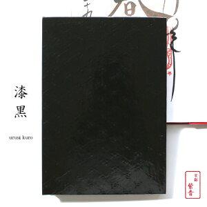御朱印帳【漆紙】黒 蛇腹タイプ かっこいい 朱印帳 集印帳
