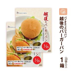 越後のバーガーパン 1ケース(80g×20袋) 低たんぱくパン 低タンパク 低たんぱく米 腎臓病食 バイオテックジャパン 常温保存 米粉