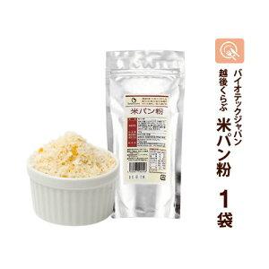越後くらぶ 米パン粉 150g 低たんぱくパン 低タンパク 低たんぱく米 腎臓病食 バイオテックジャパン